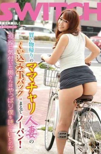 SW-297 Bite Of Shopping Way Home Of Granny's Bike Housewife T-back Is Like Wearing No Underwear! Wife Who Noticed The Line Of Sight He Still Had Invited Me