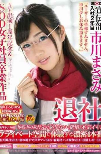 """SDMU-252 Sod Propaganda Department Joined The Second Year Ichikawa Masami Will Meet To """"want To See Of Everyone!""""continuous Insertion 4psex  Ass Fetish Sex  Looking At Camera Sex  Icharabu Sex User Request 4 Production"""