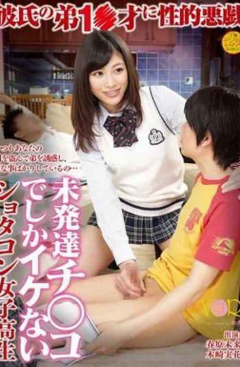 VANDR-050 Shota School Girls Not Only Accessible In Sexual Mischief Undeveloped Ji  1  In Old Brother Of Boyfriend