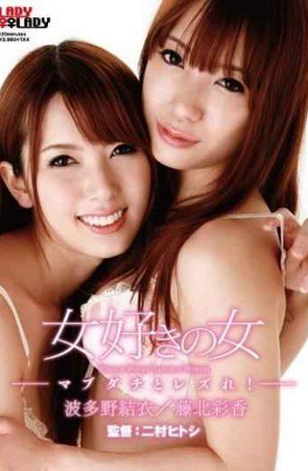 LADYA-009 Ayaka Fujikita Womanizing Woman Yui Hatano