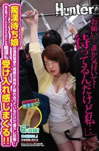 """HUNT-883 """"please! Noticing Someone! I'm Waiting But I  """"molester Waiting Daughter Explosion Wetting State Just To Fureatsu Men And Surrounding Crowded Train!any Molestation Spree Also Feel Accepted As Long Touch Me After! !"""