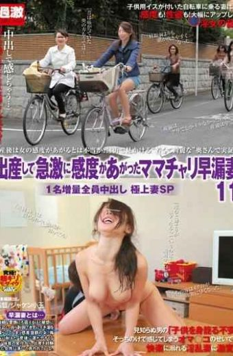 NHDTA-647 Best Wife Sp Out The Birth And Granny's Bike Premature Ejaculation Wife 11 In One Person Increased Everyone Rapidly Sensitivity Rose To
