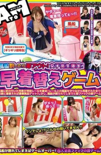 ATOM-194 Immediately Out Once Divided Balloons!school Girls Only!change Of Clothes Game Early