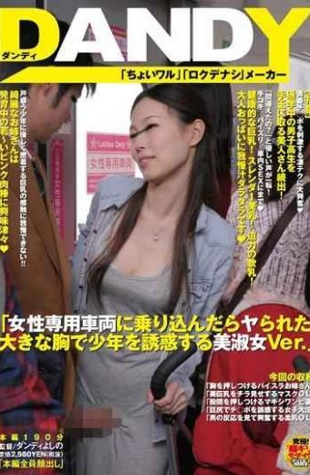 DANDY-417 Women-only Beauty Lady Ver Once Boarded The Vehicle By The Arrow Is The Large Breasts To Seduce The Boy.