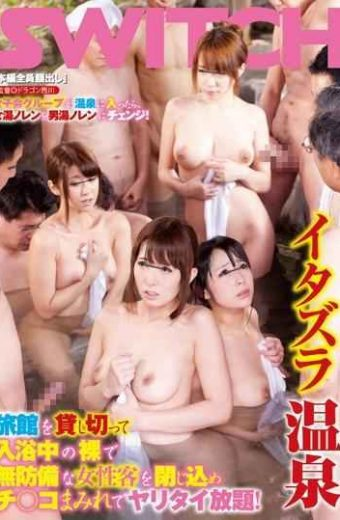 SW-306 Yaritai Unlimited With Blood Co  Covered Confine The Defenseless Female Customers In Naked In Bath By Kashikitsu The Mischief Hot Spring Inn!