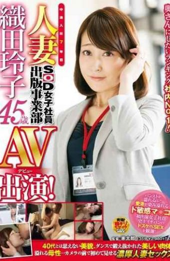 SDMU-222 Ranking You Want To Wife-house No.1!mid Joined Seven Years Married Sod Female Employees Publishing Division Oda Reiko 45 Years Av Appearance Debut!