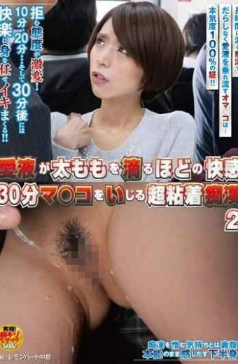NHDTA-645 Super Adhesive Molester 2 Joy Juice Toying About Pleasure 30 Minutes Co  Ma Dripping Thighs