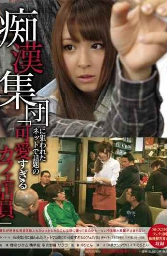 "TIN-012 ""too Cute Cafe Clerk"" Of The Topic On The Net That Is Targeted Population Molester"