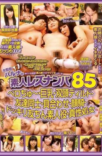 NPS-221 Amateur Rezunanpa 85 Berochu  Tits Double-headed Dildo Friends Kai Alignment Face Sitting Candid Tomo-chin Amateur Role-intrinsic Virgin Tomoda Ayaka Of Woman Director Haruna