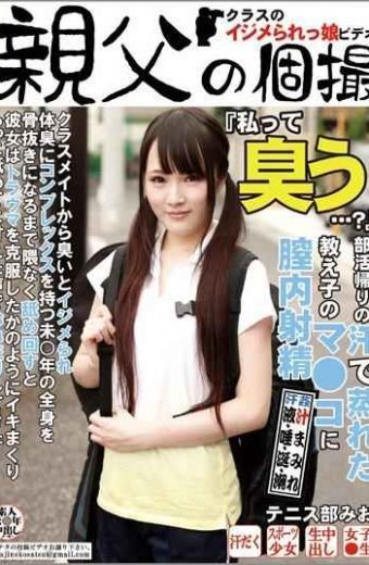 OYJ-023 The Intravaginal Ejaculation In Student Of Ma  Child Was Stuffy With Sweat Of The Club The Way Home