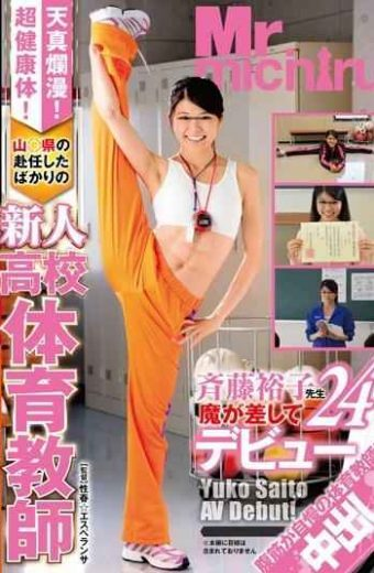 MIST-047 Innocent!super Healthy Body!debut Pointing Mountains  Prefecture Just Rookie  School Physical Education Teacher Saito Yuko Teacher 24-year-old Ma Was Appointed To The