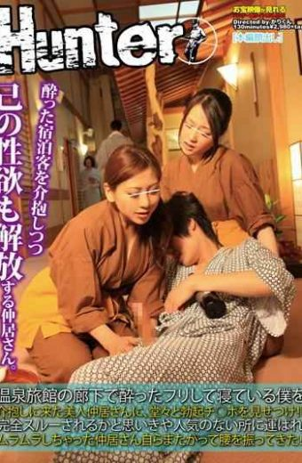 HUNT-614 Mr. Nakai Beautiful Woman Who Came To Care For Me To Pretend Sleeping Drunk In The Hallway Of Ryokan Erection Po Ji  Show Off Proudly! !i've Been Shaking Your Hips Across Nakai-san Himself Who Had Taken To The Place Antsy Unpopular And I Thought Either Be Completely Through!