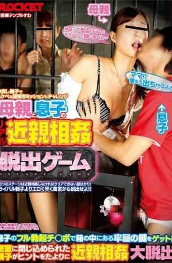 RCT-778 Mother And Son Of Realistic Incest Escape Game