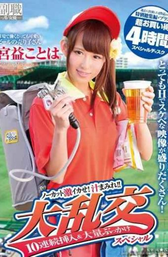 SDSI-036 It Salesgirl's Miya Gains Of Very Cute Beer Work In The Stadium Is Not Uncut Super Squid!juice Covered! !gangbang 10 Consecutive Insertion &amp Mass Topped Special A Special Omnibus Plus Of Four Works That Appeared In The Past!super Bargain 4 Hour Special Disk