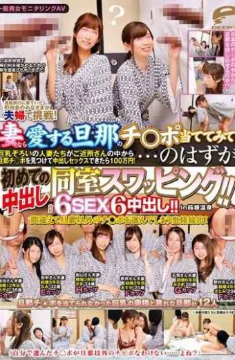 DVDES-911 Husband Love It If The General Gender Monitoring Av Wife Ji  Try Against Po!everyone Is Challenge In A Couple Of Neighborhood Association Which Had Come To Hot Springs Travel!1 Million Yen Once Pies Can Sex Housewives Busty Complete Set Is To Find A Husband Chi  Port From Your Neighbors! I Should Have A Mistake Of .total 6sex Pies 6! ! In Hakone Onsen