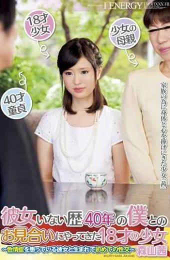 IENE-308 Akane Moriyama Girl Of 18 Years Old Who Came To Matchmaking With My 40-year History With No Girlfriend