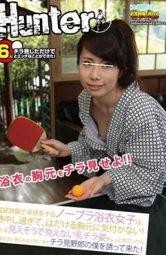HUNT-508 Table Tennis Women's Yukata Bra To The Hot Springs At An Inn Unaware Of The Chest Too Much Enthusiasm Hadakeru! The Guy Came And Invited Me To See Trees And Flickering When I Was Staring At The Flickering Appearance Seen Such Milk Can Not See Otherwise And Be Angry Eye Eye!