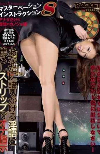 RCT-852 Girlfriend Hen Only Of Ideal Masturbation Instruction 8 Anata
