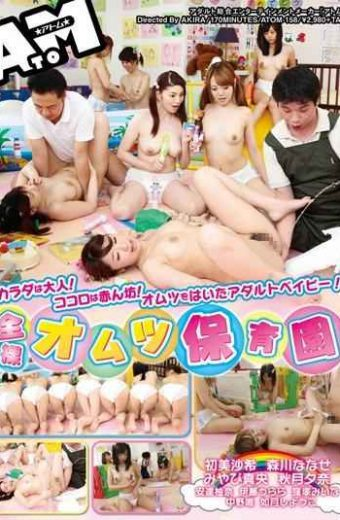 ATOM-158 Adult Body!heart Baby!adult Baby I Wore A Diaper! Nude Diaper Nursery