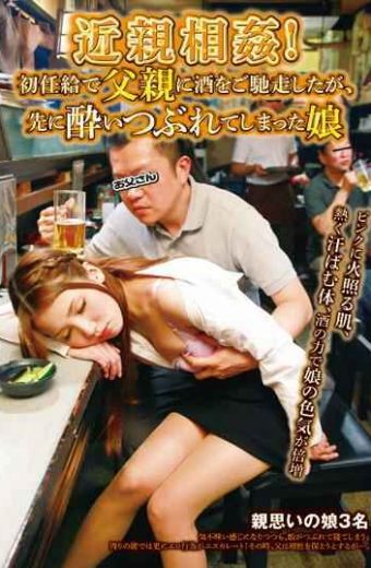IENE-105 Incest! Alcohol To Treat His Father Was In The Starting Salary Daughter Had Passed Out Earlier