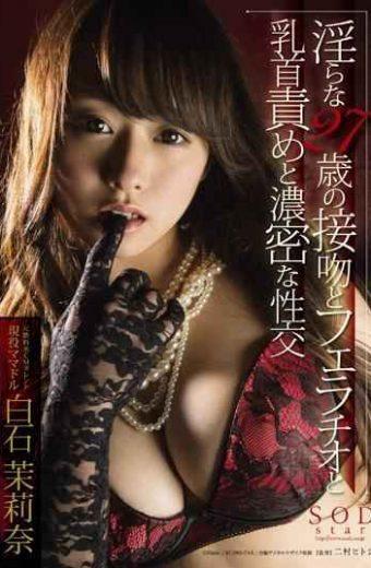 STAR-495 Dense Fuck Shiraishi Mari Nana And Nipple Torture Blowjob And Kissing And Indecent Of 27-year-old