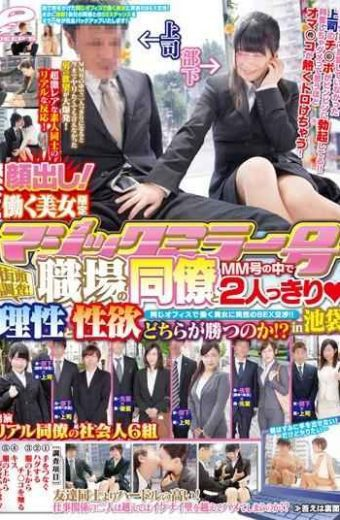 DVDES-687 Call On! Beauty Limited Magic Mirror Issue Street Survey To Work! Both Sexual Desire And Two  Just The Reason Or Win In The Mm Issue With Colleagues At Work!  The Sex Negotiations Suddenly To Men And Women Who Work In The Same Office! ! In Ikebukuro