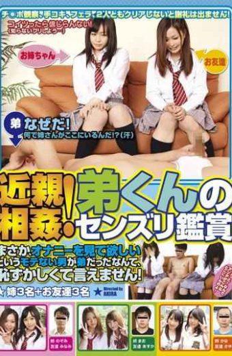 IENE-191 Incest!watch Senzuri Brother-kun