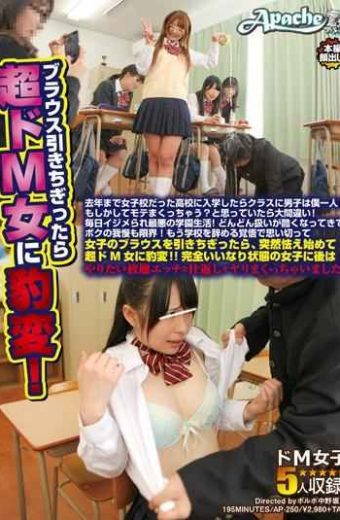AP-250 Once Torn Off The Blouse And Sudden Change In The Super-de-m Woman! I One Person Male In Class Once You Enroll In  School Was A Girls' School Until Last Year!perhaps It Would Be Crazy Motebig Mistake And I Thought!bullied Worst School Life Every Day!patience I Also Limit Becoming More And More Severely To Handle!