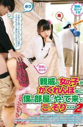 IENE-112 2  I Secretly Came To The Room Of A Girl Of Relatives In Hide And Seek