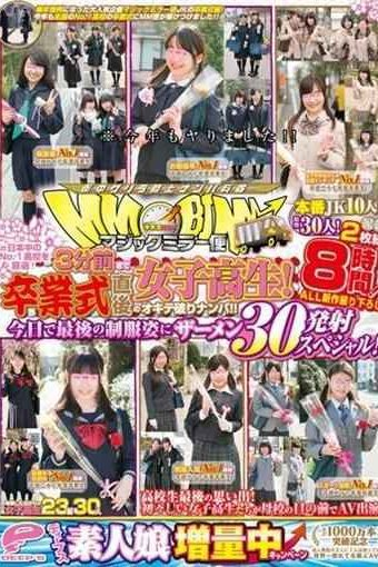 DVDES-975 School Girls Until The Magic Mirror Flights 3 Minutes Ago!immediately After The Graduation Ceremony Law Breaking Nampa! !carefully Selected No.1  School In Japan!semen 30 Launch Special At The End Of The Uniforms In Today!all New Take Down Total Of 30 People!production Jk10 People! !2 Disc 8 Hours!