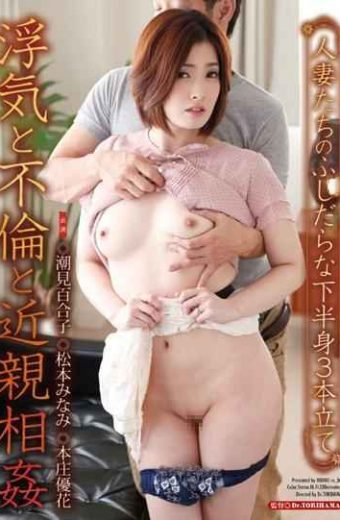 HAVD-886 Incest And Adultery With A Slutty Lower Body 3 Pronged Cheating Wives