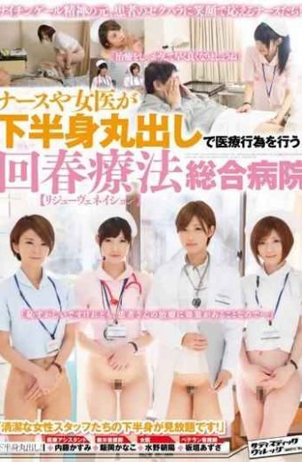 SVDVD-456 Rejuvenated Therapy Nurse Or Woman Doctor Makes A Medical Practice In The Lower Body Half-assed Ruby Lisieux Convention Nation General Hospital