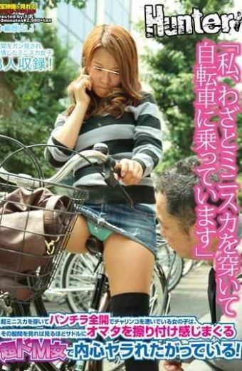 "HUNT-613 ""i Have Been Riding A Bicycle Wearing Mini Skirt On Purpose"" Girl Rowing A Bicycle At Full Throttle Skirt Wearing Miniskirt Super Inwardly A Woman De M Ultra Spree Feel Rubbing The Omata The Saddle So I Looked At The Crotch That Yara Was That It Wants!"