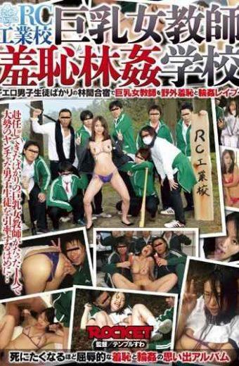 RCT-718 Rc Industrial School Busty Woman Teacher Shame Forest Fucking School Niiyama Maple