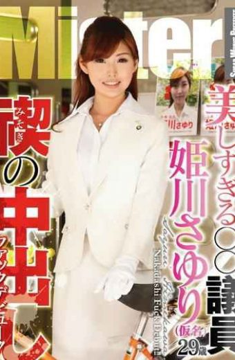 MIJPS-0016 Fuck In The Debut Issue Purification Ceremony Misogi 29 Years A Pseudonym Sayuri Hime Rep.   Too Beautiful! !
