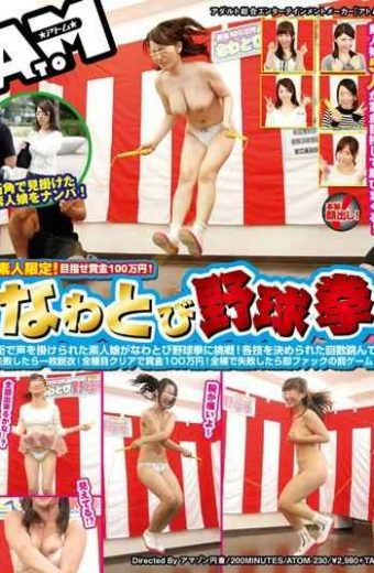 ATOM-230 Amateur Limited!aim Prize 1 Million Yen!jump Rope Yakyuken