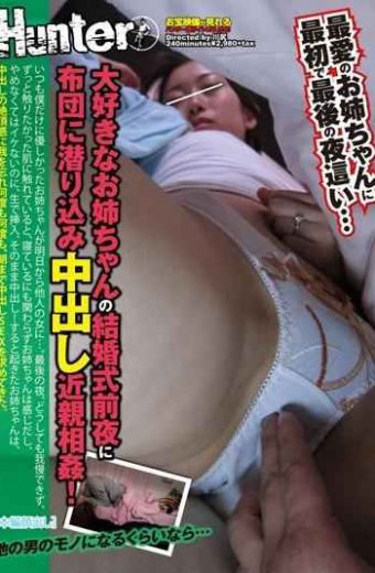 HUNT-706 Incest Cum Creeps In Futon In Wedding Eve Of My Favorite Sister!from Tomorrow To A Woman Of Another Person My Sister Was Gentle To Only Me Always .last Night You Can Not Stand Absolutely When I Touch The Skin That I Wanted To Touch All The Way My Sister Is – Then I Feel Despite The Fact That Sleep