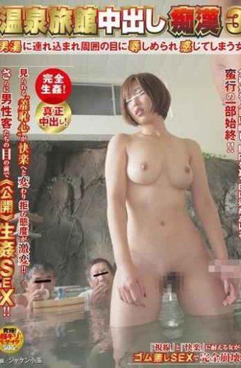 NHDTA-635 Woman That Feels Crimped Shame In The Eyes Of The Surroundings Is Tsurekoma To Pervert 3 Man Hot Water Pies Onsen Ryokan