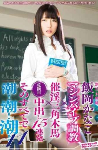 SVDVD-452 15 Barrage Tide That At All Put Out New Woman Teacher Iioka Kanako Machine Vibe Torture  Aphrodisiac Triangle Horse  In Danger Date!tide!tide!eleven