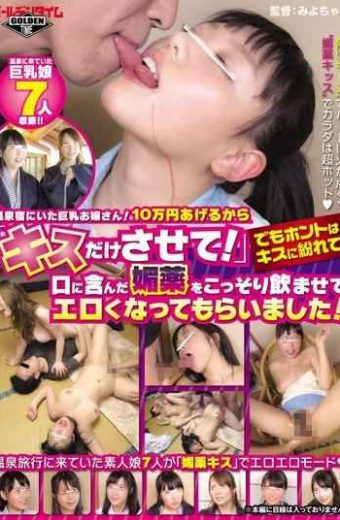 """GDHH-007 Busty Young Lady That Was In The Hot Spring Inn!since Raising 100000 Yen """"by Only Kiss!""""but It Had Become Erotic Secretly Give Him A Really Aphrodisiac That Contains The Unmistakable And Mouth To Kiss!"""
