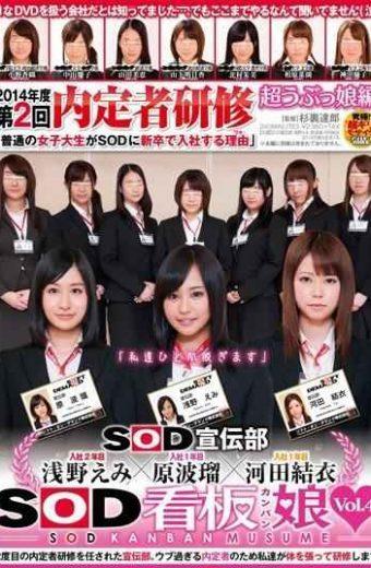 "SDMU-065 ""you Hitohadanugi Us"" Poster Girl Vol.4 Sod Sod Propaganda Department Asano Emi   Haranami Kawada Yui"