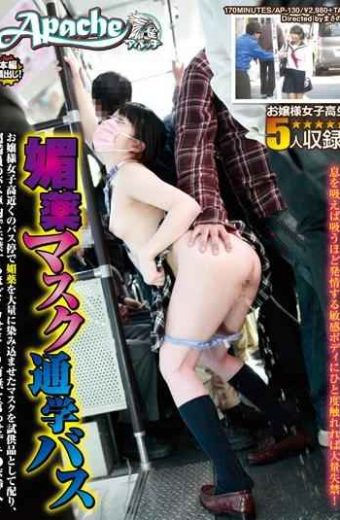 AP-130 Ji  Port Insertion Neck And Crop To Her Acme Enough To Distribute As A Freebie A Mask Soaked In Large Amounts Of Aphrodisiac At The Bus Stop Of Aphrodisiac Mask School Bus Princess Girls' School Nearby Incontinent By Bus Car Overcrowded!