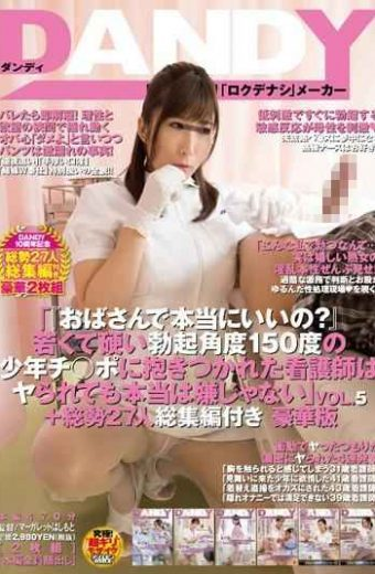 "DANDY-522 I Am Really Good At Aunt ""young And Hard Erection Angle 150 Degrees Of The Boy Was Dakitsuka To Ji  Port Nurse'm Not Really Hate Be Ya ""vol.5  Total Of 27 People Omnibus With Deluxe Edition"