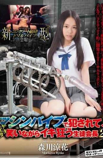 SVDVD-478 It Is Committed In Machine Vibe Student Council President 2 Mad Breath While Laughing Ketaketa