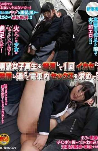 NHDTA-790 To Pervert The Black Hair School Girls Have Been Too Estrus Tara Once Harnessed Asked To Train In The Sex