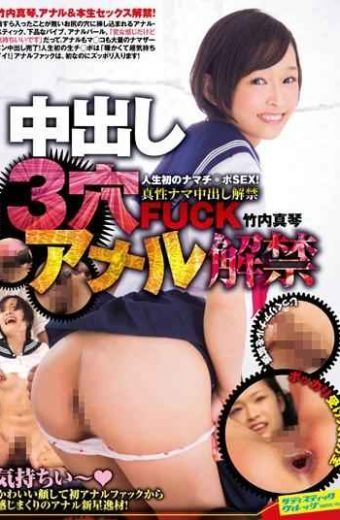 SVDVD-524 Pies Ban Pies Intrinsic Raw 3 Hole Fuck Anal Ban Makoto Takeuchi