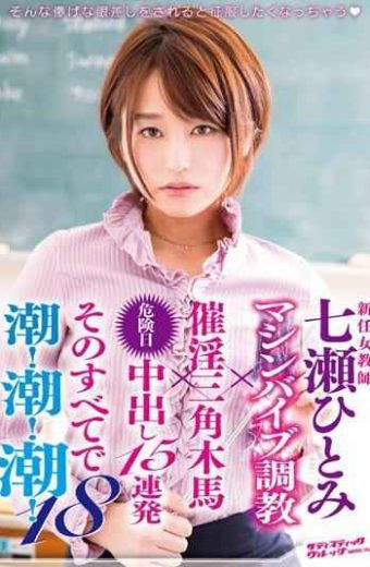 SVDVD-526 New Woman Teacher Hitomi Nanase Machine Vibe Torture  Aphrodisiac Triangular Wooden Horse  Out Danger Date Of 15 Barrage That All In The Tide!tide!tide!eighteen