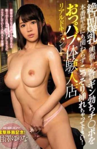 EBOD-514 E-body Blitz Transfers Memorial!whoa Pub Experience Visiting Realistic Document Exquisite Breasts Of Customers Who Were Excited At The Ginn Chichi  Port Should I Also Secretly Inserted Regardless Of The Production Ban! Aizawa Yurina