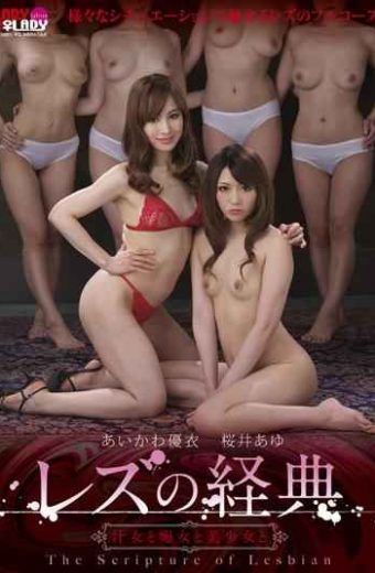 LADYL-004 And Pretty And Filthy And Scriptures Juice Woman Of Lesbian