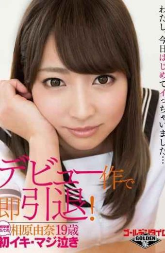 GDTM-032 Immediately Retire Debut!aihara Yuna 19 Years Old – First Iki  Seriously Cry